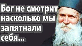 Бог не смотрит, насколько мы запятнали себя! Фаддей Витовницкий