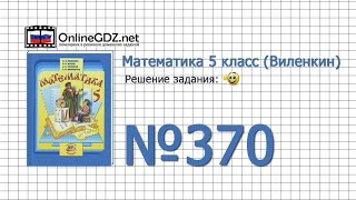 Задание № 370 - Математика 5 класс (Виленкин, Жохов)