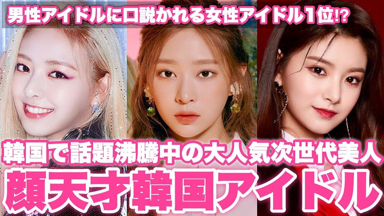 韓国で話題の次世代顔天才美人KPOPアイドルBEST5