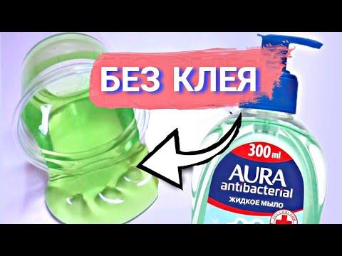 Как сделать лизуна из мыла видео фото 889