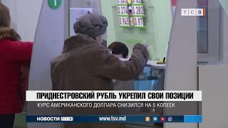 Приднестровский рубль укрепил свои позиции