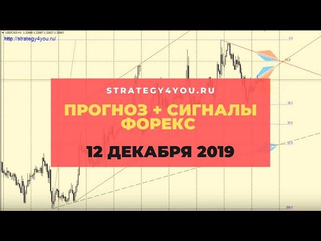Прогноз EURUSD (+9 пар) на 12 ДЕКАБРЯ 2019 + сигналы, обзоры, аналитика форекс