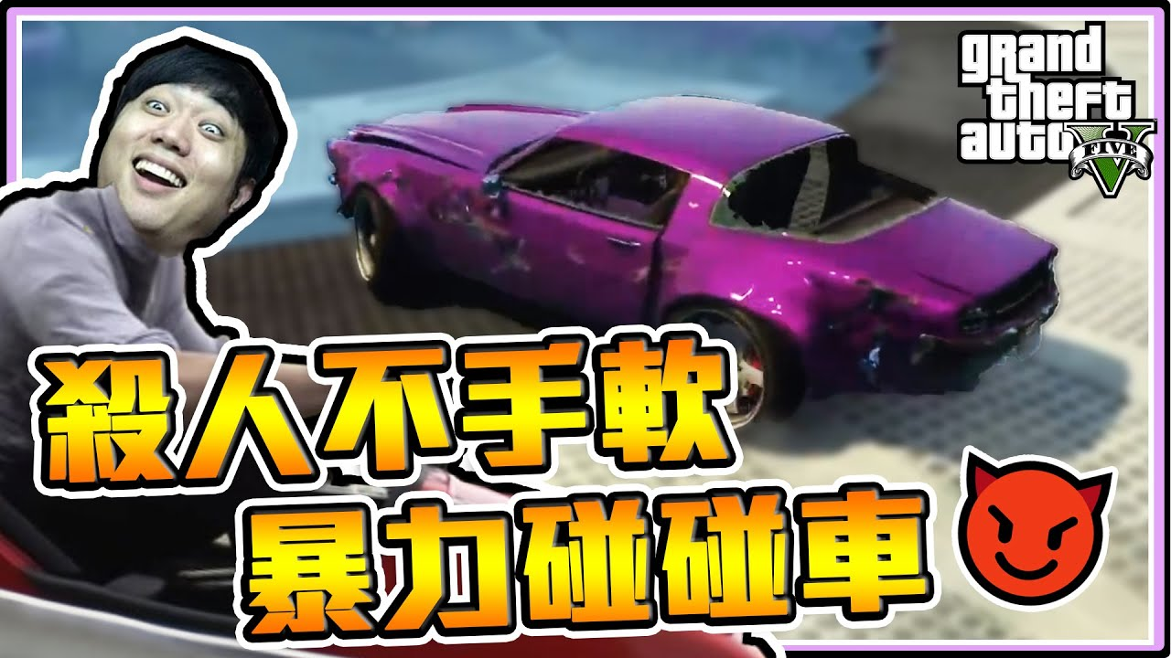 《老皮GTA5精華》玩碰碰車開到填海?? 撞屎你啊! 今天你不撞飛我,下次就把你撞爆 😈 ※GTA5 Online