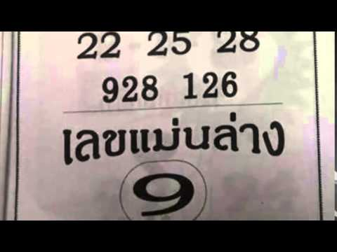 เลขเด็ดงวดนี้ หวยซองเลขแม่นบน-ล่าง 16/03/58