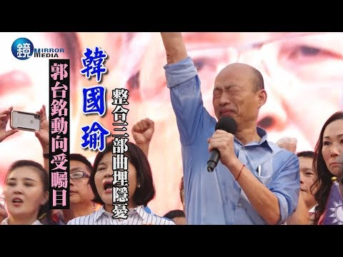 鏡週刊 時事焦點》郭台銘動向受矚目 韓國瑜整合三部曲埋隱憂