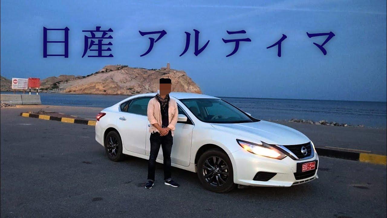 【 0-100km/h 】日産 アルティマ - エンジン始動・空吹かし  /  Nissan Altima 2018  Start up、0-100km/h 加速