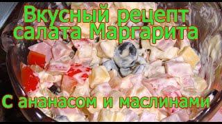 Вкусный рецепт салата маргарита с ананасом и маслинами