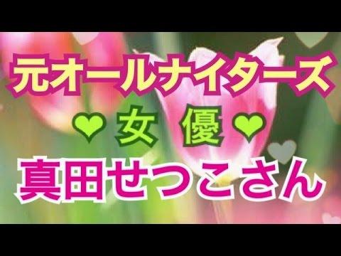 元オールナイターズ女優*真田せつこさん【ライトワーカーズTV】vol.5