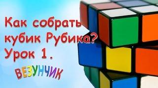 Как собрать кубик Рубика 3*3? Урок 1. Пошаговая инструкция #КубикРубика