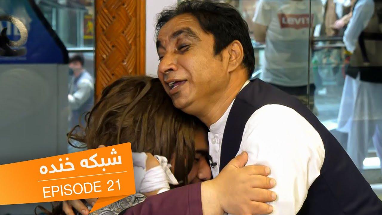 Download شبکه خنده - فصل ۷ - قسمت بیست و یکم | Shabake Khanda - Season 07 - Episode 21