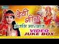 Bhakti Song Video Jukebox-अंजलि भारद्धाज देवी गीत 2017 - Bhojpuri Devi Geet video