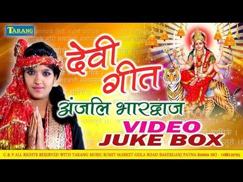 bhakti song video jukebox-अंजलि भारद्धाज देवी गीत 2017 - bhojpuri devi geet