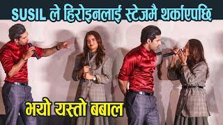 Susil Shrestha ले हिरोइनलाई स्टेजमै थर्काएपछि भयो यस्तो बबाल ! Sushil Shrestha & Rubeena Thapa