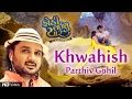Khwahish   Parthiv Gohil   Fodi Laishu Yaar   Latest Gujarati Love Song   Red Ribbon Music