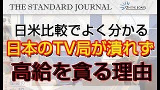 新聞・TVなど既存メディアが結託した旧態依然の電波利権によって、日本ではネットフリックスのような良質の映像プラットフォーム、コンテンツやクリエイターは出てこない。 TSJ ON THE BOARD