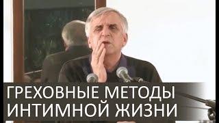 Почему некоторые оправдывают ГРЕХОВНЫЕ МЕТОДЫ интимной жизни - Виктор Куриленко