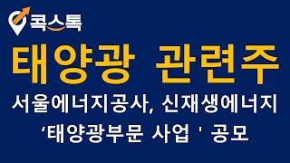 [주식][특징주][태양광 관련주]OCI, SDN, 에스…