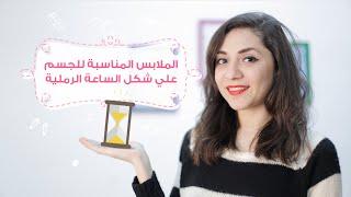 الملابس المناسبة للجسم على شكل الساعة الرملية | How to dress the  Hourglass Body Type