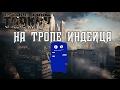 ESCAPE FROM TARKOV STREAM   ТРОПА ИНДЕЙЦА +21   19:00 по МСК