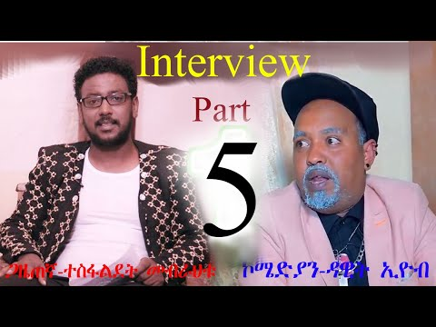 New Eritrean interview Part 5 Artist Dawit Eyob 2020  ዳዊት እዮብ interviewed by Tesfaldet mebrahtu