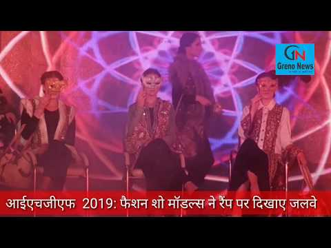 FASHION SHOW | IHGF-DELHI FAIR AUTUMN 2019| Grenonews | फैशन शो