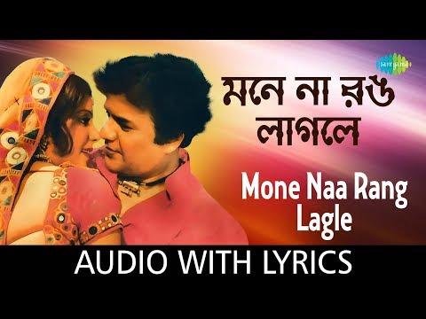 Mone Naa Rang Lagle with lyrics | Kishore Kumar & Asha Bhosle  | Bandi | HD Song
