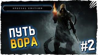 The Elder Scrolls V Skyrim Special Edition Прохождение на русском в Full HD 60 FPS ► ПУТЬ ВОРА #2