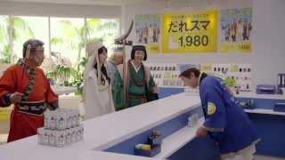 【HD】 佐々木希 高田純次 バナナマン 蛭子能収 WILLCOM「イチキュッパ缶もらえる」篇 CM(15秒)