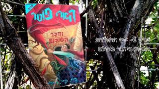 הארי פוטר וחדר הסודות - Hebrew Audiobook- פרק 1