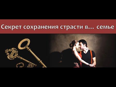 Мужчина и женщина: перезагрузка 2015 часть 9 как сохранить страсть в отношениях