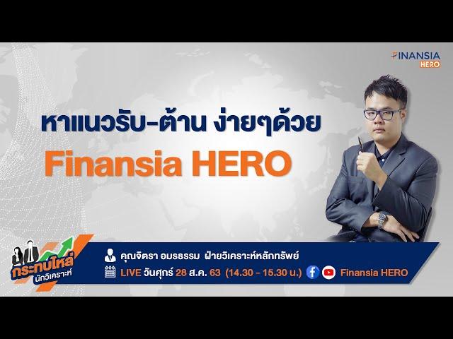 หาแนวรับ-ต้านง่ายๆด้วย Finansia HERO (11/09/63)