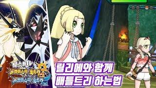 포켓몬스터 울트라 썬 문 공략 - 릴리에와 함께 배틀트리 하는법 (포켓몬스터 울트라썬문 공략 / Pokémon Ultra Sun·Moon)