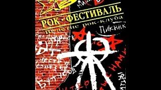 VIII Фестиваль Ленинградского Рок Клуба, 10 лет ЛРК, март 1991