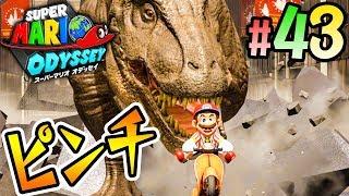 バイクで逃げろ!恐竜ダーッシュ!『スーパーマリオ オデッセイ』を実況プレイ part43