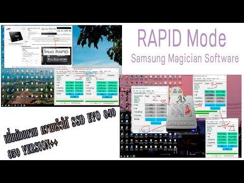 RAPID Mode เพิ่มศักยภาพความเร็วให้ #SSD #Samsung EVO+++ - YouTube