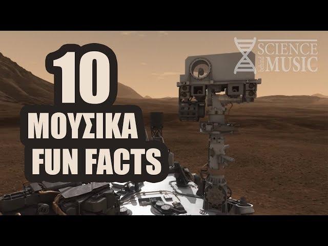 10 εντυπωσιακά μουσικά facts