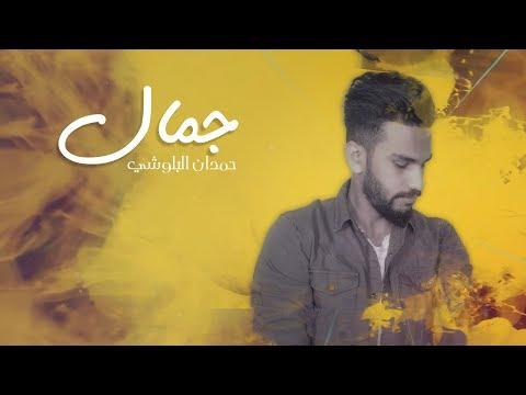 حمدان البلوشي - جمال ول ول (حصريا) | 2018