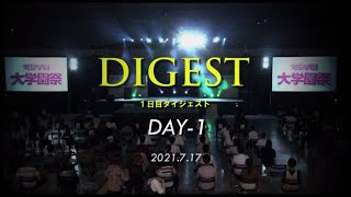 河原学園大学園祭2021 1日目ダイジェスト動画