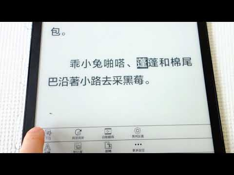 Boox: Reading Chinese Books With Read Aloud, Dictionary, Simplified To Traditional