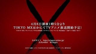 「トリアージX」TVアニメ 2015年4月8日(水)よりTOKYO MXほかにて放送...