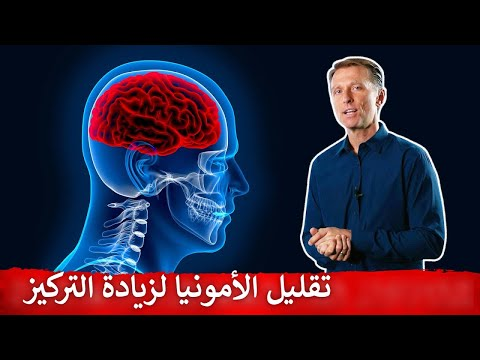 طرق تقليل أمونيا الدماغ لمشاكل التركيز وصفاء الذهن
