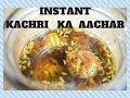 Instant//Rajasthani kachri ka aachar//capers pickle//Delicious aachar  recipe in हिंदी।