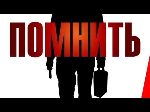 Помнить (2016) фильм. Триллер