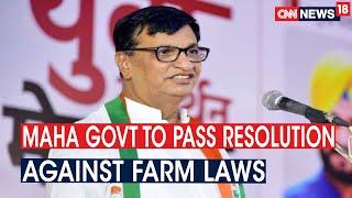 Balasaheb Thorat: Maha Govt Will Bring A Resolution To Counter Farm Laws | CNN News18