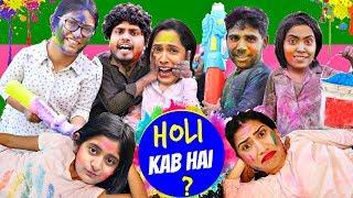 HOLI Kab Hai - होली कब है?   ReelvsReal