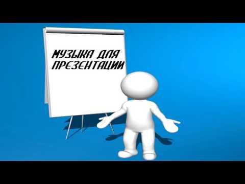 Презентация учителя музыки Н.Г. Власовой