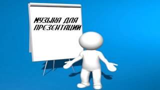 видео Презентации по музыке