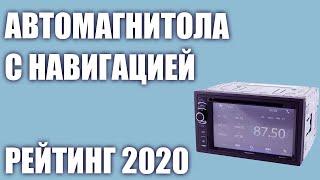ТОП—6. Лучшие автомагнитолы с навигацией (2din, поддержка камер). Рейтинг 2020 года!