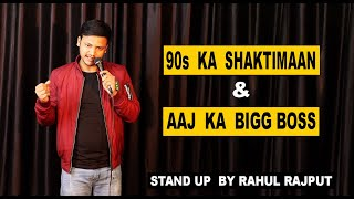 90 s ka Shaktimaan Aaj Ka Bigg Boss Stand Up Comedy ft Rahul Rajput