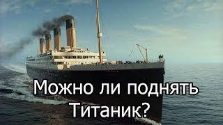 Титаник 2018! Можно ли поднять титаник?
